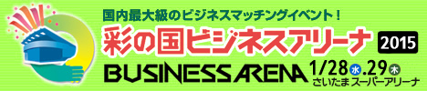 BusinessArenaBanner_L_468X100